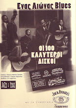 ΕΝΑΣ ΑΙΩΝΑΣ BLUES - ΟΙ 100 ΚΑΛΥΤΕΡΟΙ ΔΙΣΚΟΙ