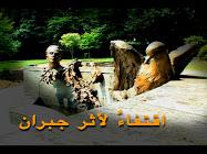 الفيلم الوثائقي اقتفاء لأثر جبران