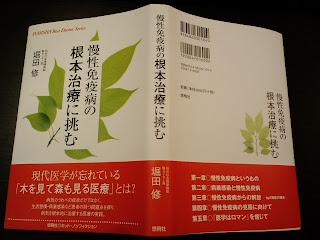写真:「慢性免疫病の根本治療に挑む」の表紙
