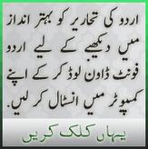 Download Urdu Font