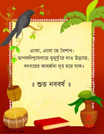 Card for greeting bangla new year apnake boishaki suveccha bangla new year apnake boishaki suveccha m4hsunfo