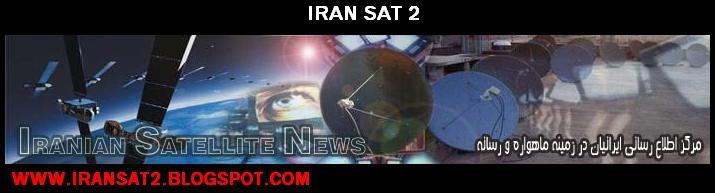 : : اخبار ماهواره ايران و جهان : :I.S.N2