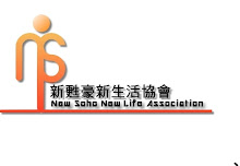 We are New SOHO New Life Association