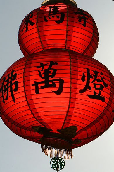 D co lanterne papier jardin decoration caen 1217 lanterne chinoise volan - Ikea lanterne papier ...