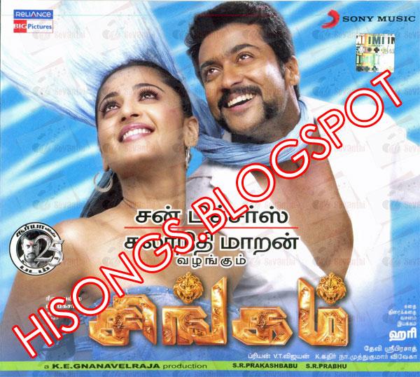 3 Telugu Movie Mp3 Songs Download