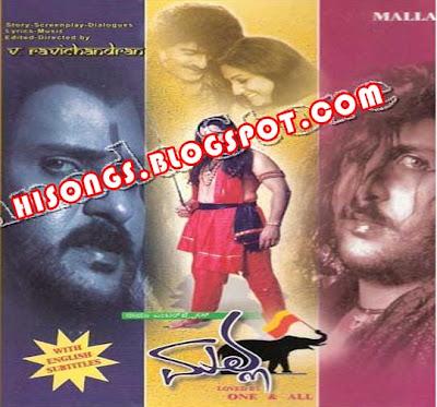 malla kannada songs mp3 free download