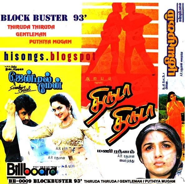 Aadi Devuni Aalayam Songs Free Download - Naa Songs