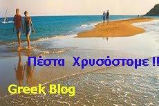 Ανταλλαγή Banners με άλλα blogs Xrisostomos-greekblog