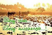 நன்றி சௌந்தர்
