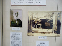 古河大四郎は日本初の「盲唖院」を設立した