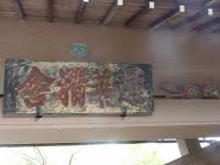 三門軒下には、皇后が学校として設けた「蓮華精舎」の扁額。