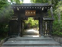 常寂光寺の黒い山門