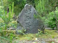 時雨亭跡の碑