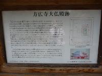 大仏殿跡は今は公園になっている