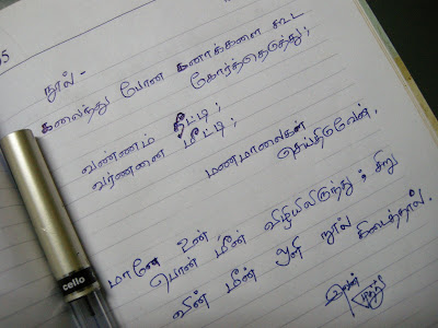 love poems in tamil language. The tamil version of the poem