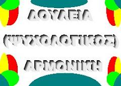 ΔΟΥΛΕΙΑ (ΨΥΧΟΛΟΓΙΚΩΣ) ΑΡΜΟΝΙΚΗ