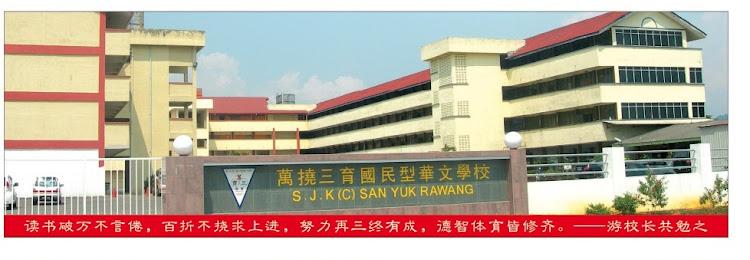 万挠三育华文学校 Sekolah Jenis Kebangsaan (C) San Yuk