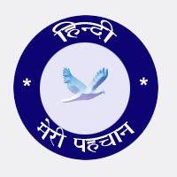 हिन्दी भाषा नहीं देश की अस्मिता