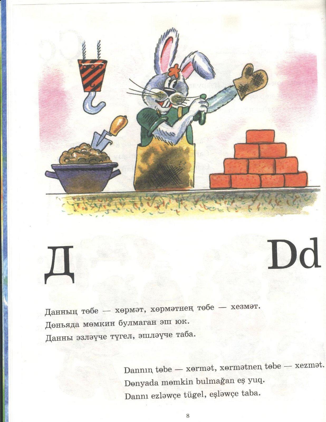 Kril-Latin Öğrenü Dd