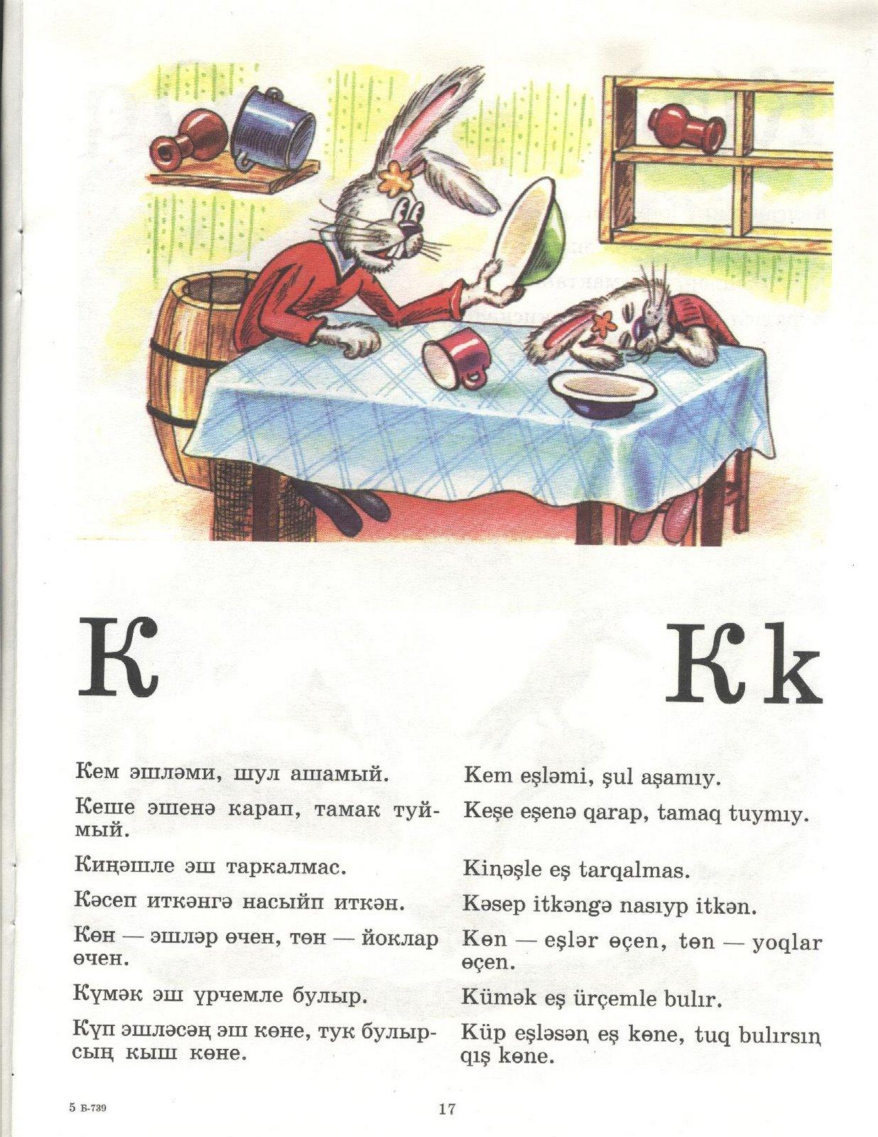 Kril-Latin Öğrenü Kk