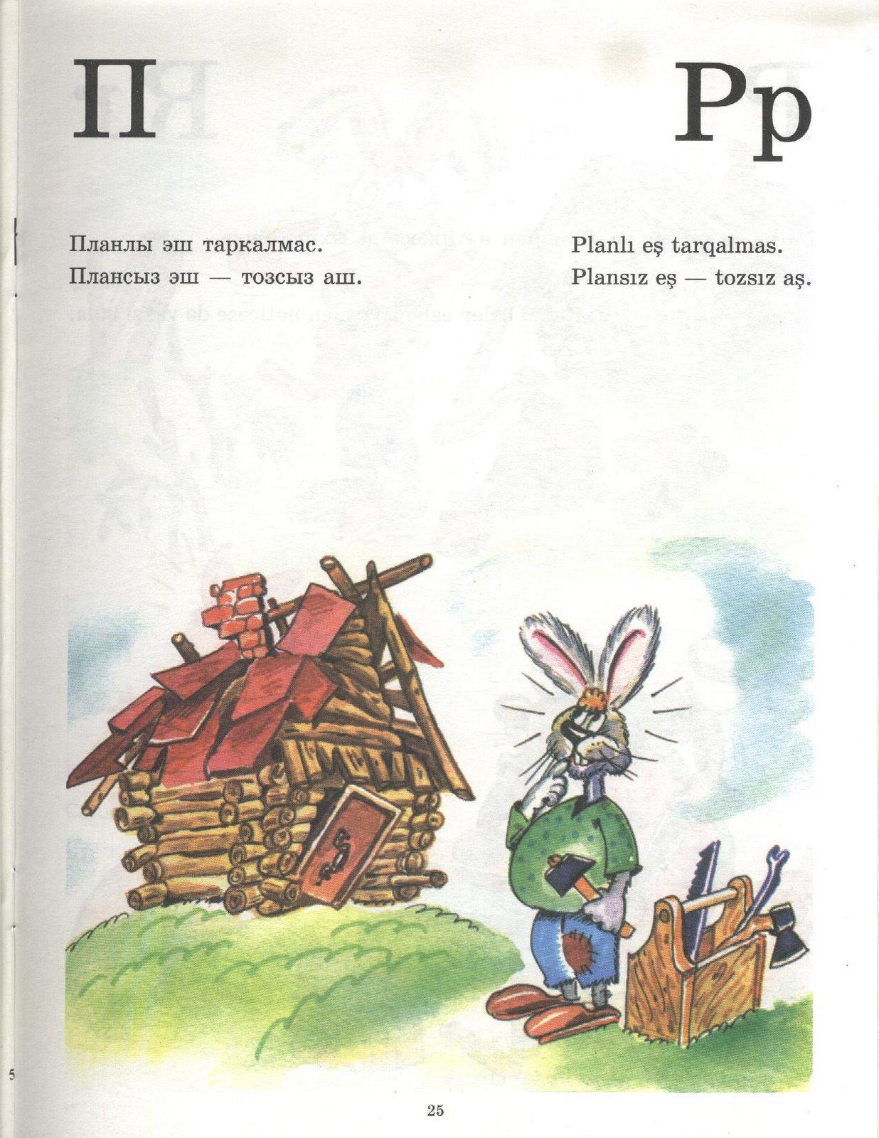 Kril-Latin Öğrenü Pp