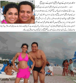 scandal meera Pakistani actress