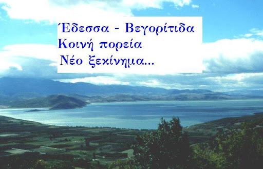 Έδεσσα-Βεγορίτιδα
