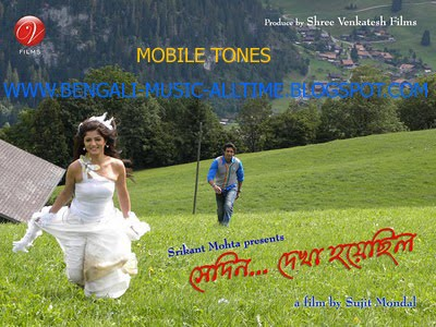 pronami tomay bengali movie mp3
