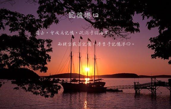Memory Harbor