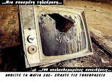 ..μια σπασμένη τηλεόραση..