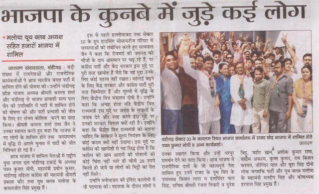 चंडीगढ़ सेक्टर 33 के कमलम स्थित भाजपा कार्यालय में राजद छोड़ भाजपा में शामिल होते पवन कुमार व अन्य कार्यकर्ता के साथ भाजपा प्रत्याशी सत्यपाल जैन।