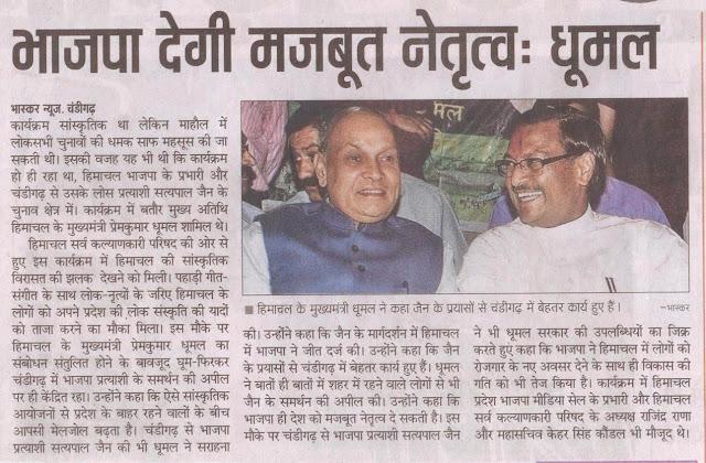 हिमाचल के मुख्यमंत्री धूमल ने कहा सत्यपाल जैन के प्रयासों से चंडीगढ़ में बेहतर कार्य हुए है।