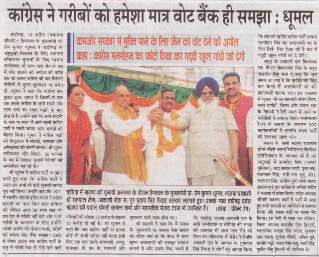 चंडीगढ़ में भाजपा की चुनावी जनसभा के दौरान हिमाचल के मुख्यमंत्री प्रो. प्रेम कुमार धूमल, भाजपा प्रत्याशी श्री सत्यपाल जैन..................।