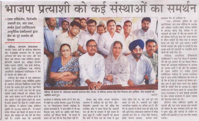 चंडीगढ़ में भाजपा के लोकसभा प्रत्याशी सत्यपाल जैन, शिअद के चंडीगढ़ अध्यक्ष नरेंद्र सिंह मिन्हास और हरजिंदर कौर पत्रकारों को संबोधित करते हुए।