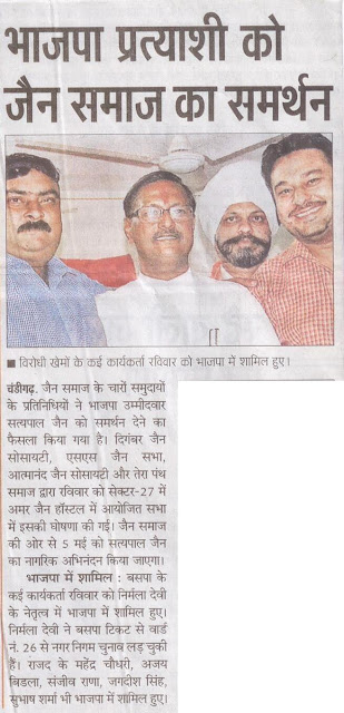 भाजपा प्रत्याशी सत्यपाल जैन को जैन समाज का समर्थन