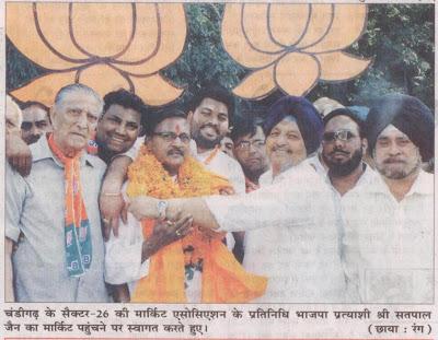 चंडीगढ़ के सेक्टर २६ की मार्केट एसोसिएसन के प्रतिनिधि श्री सत्यपाल जैन का मार्केट पहुँचने पर स्वागत करते हुए।