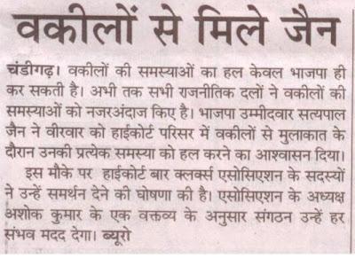 पंजाब एंड हरियाणा हाईकोर्ट में भाजपा प्रत्याशी सत्यपाल जैन चुनाव प्रचार करते हुए।
