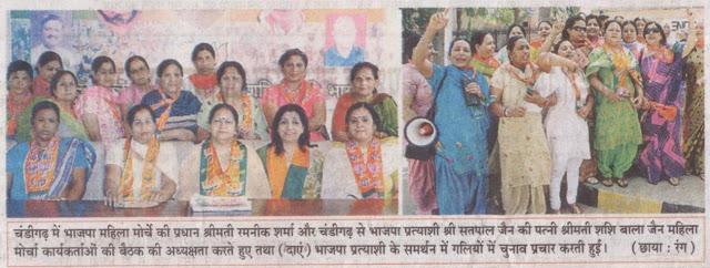 चंडीगढ़ में भाजपा महिला मोर्चे की प्रधान श्रीमती रमनीक शर्मा और चंडीगढ़ से भाजपा प्रत्याशी सत्यपाल जैन की पत्नी श्रीमती शशि