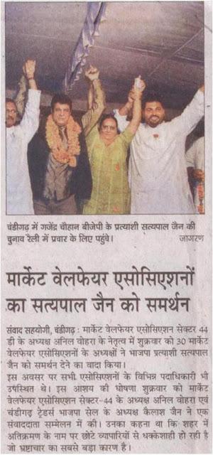 चंडीगढ़ में गजेन्द्र चौहान बीजेपी के प्रत्याशी सत्यपाल जैन की चुनाव रैली में प्रचार के लिए पहुंचे।