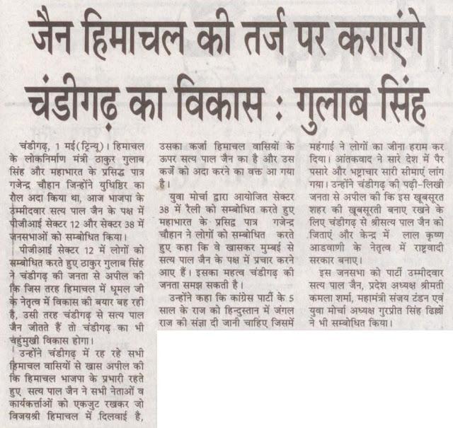 सत्यपाल जैन हिमाचल की तर्ज पर करायेंगे चंडीगढ़ का विकास : गुलाब सिंह