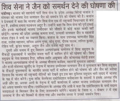 शिव सेना ने सत्यपाल जैन को समर्थन देने की घोषणा की।