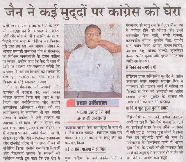 सत्यपाल जैन ने कई मुद्दों पर कांग्रेस को घेरा।