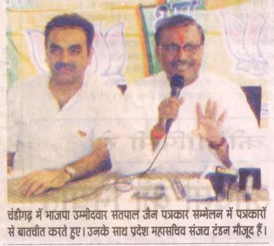 चंडीगढ़ में भाजपा उम्मीदवार सतपाल जैन पत्रकार सम्मेलन में पत्रकारों से बातचीत करते हुए । उनके साथ प्रदेश महासचिव संजय टंडन मौजूद हैं।