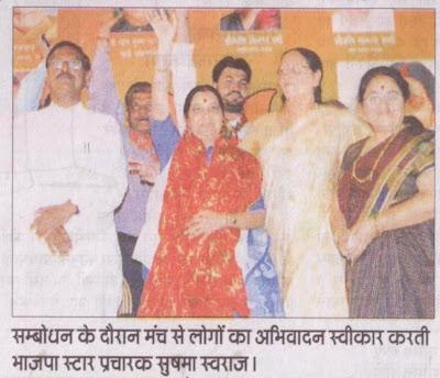 सम्बोधन के दौरान मंच से लोगों का अभिवादन स्वीकार करती भाजपा स्टार प्रचारक सुषमा स्वराज साथ में सत्यपाल जैन।