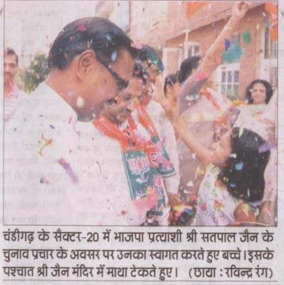 चंडीगढ़ के सैक्टर-20 में भाजपा प्रत्याशी श्री सतपाल जैन ....