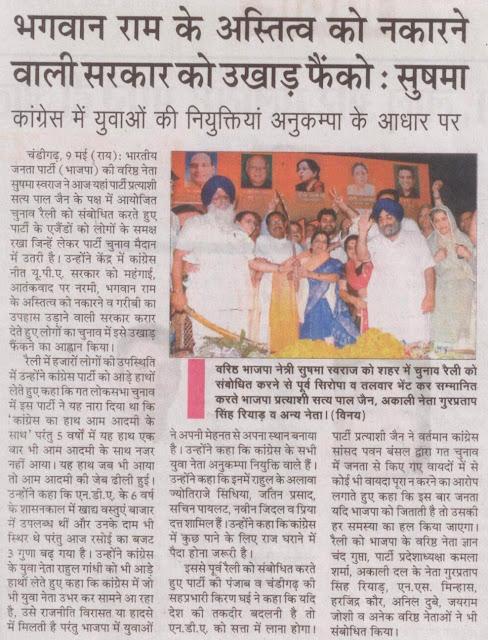 वरिष्ठ भाजपा नेता सुषमा स्वराज को शहर में चुनाव रैली को संबोधित करने से पूर्व सिरोपा व तलवार भेंट कर सम्मानित करते भाजपा प्रत्याशी सत्यपाल जैन, अकाली नेता गुरप्रताप सिंह रियाड व अन्य नेता।