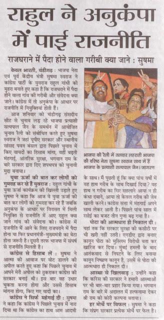 भाजपा की रैली में तलवार लहराती भाजपा की वरिष्ठ नेता सुषमा स्वराज साथ में हैं भाजपा के उम्मीदवार सत्यपाल जैन।