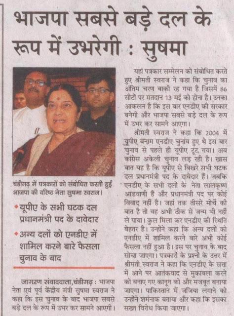 चंडीगढ़ में पत्रकारों को संबोधित करती हुई भाजपा की वरिष्ठ नेता सुषमा स्वराज व् भाजपा प्रत्याशी सत्यपाल जैन।