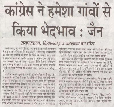 कांग्रेस ने हमेशा गांवों से किया भेदभाव  - सत्यपाल जैन।