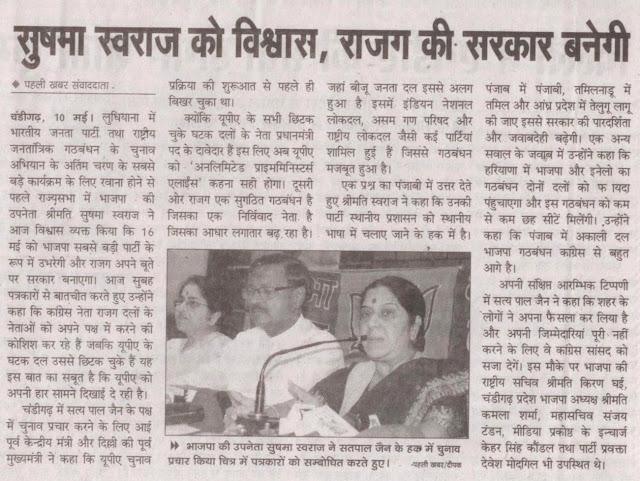 भाजपा की उपनेता सुषमा स्वराज ने सत्यपाल जैन के हक़ में चुनाव प्रचार किया चित्र में पत्रकारों को संबोधित करते हुए।